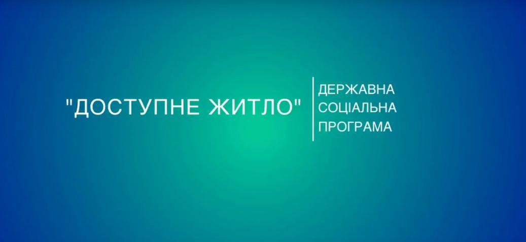 Соціальний міні-фільм про забезпечення житлових прав внутрішньо переміщених осіб